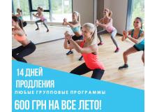 Тренируйся всё лето без ограничений!
