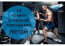 10 правил успешной тренировки летом
